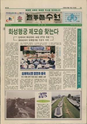 제12호(1996.08.14)