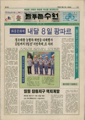 제13호(1996.09.21)