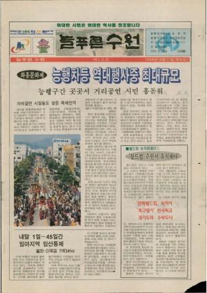 제15호(1996.10.17)