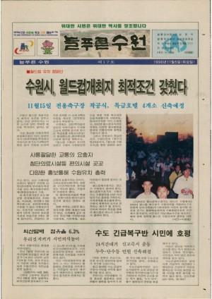 제17호(1996.11.05)