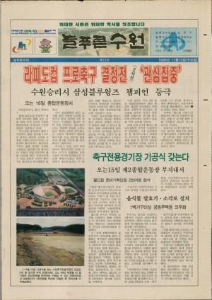 제18호(1996.11.13)