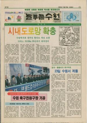 제19호(1996.11.23)