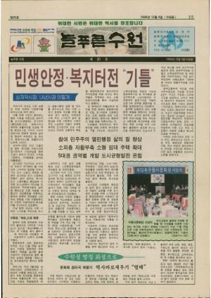 제20호(1996.12.04)
