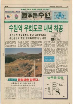 제21호(1996.12.13)