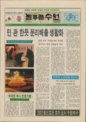 제22호(1996.12.24)