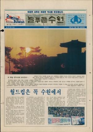 제23호(1997.01.10)