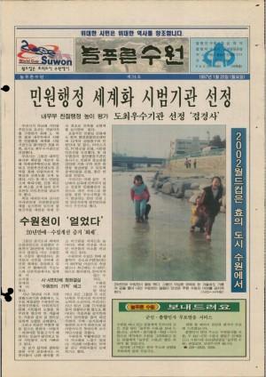 제24호(1997.01.20)
