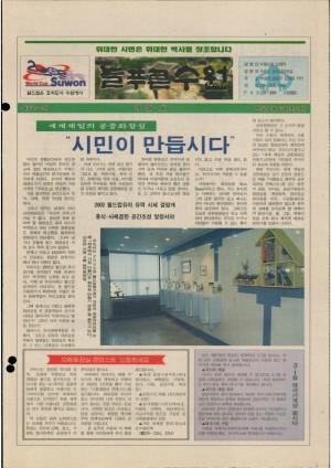 제28호(1997.02.27)