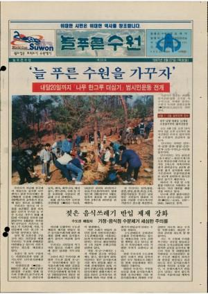 제30호(1997.03.27)