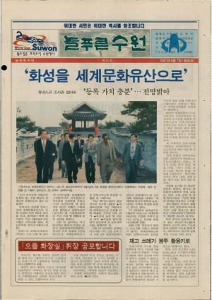 제31호(1997.04.07)