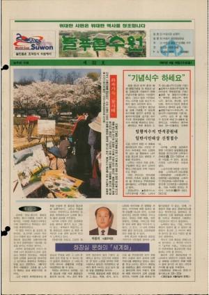제32호(1997.04.16)