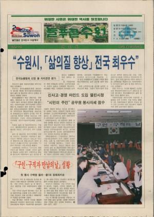 제33호(1997.04.25)