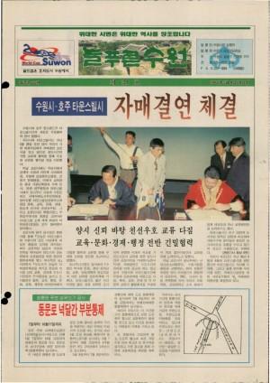 제34호(1997.05.04)