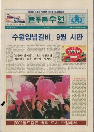 제35호(1997.05.14)