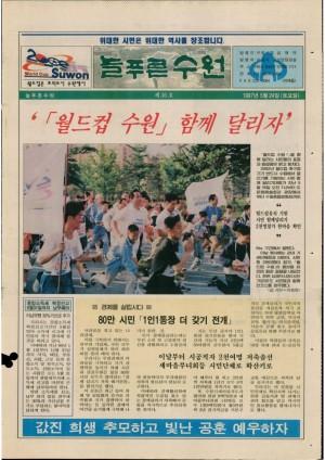 제36호(1997.05.24)