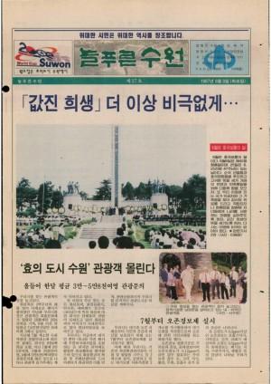 제37호(1997.06.03)