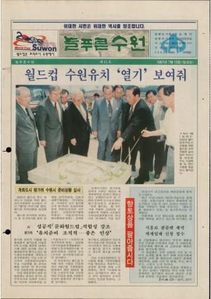 제41호(1997.07.13)