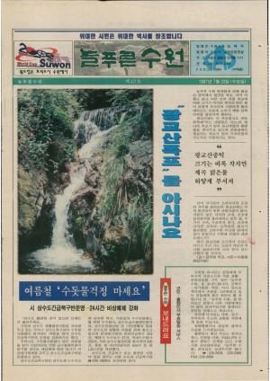 제42호(1997.07.23)
