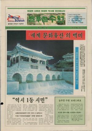제44호(1997.08.13)