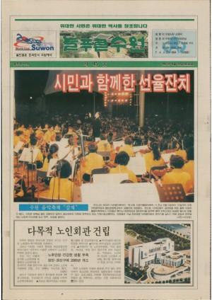 제45호(1997.08.23)