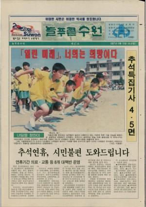 제47호(1997.09.13)