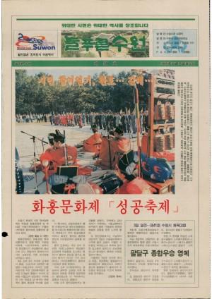 제50호(1997.10.13)