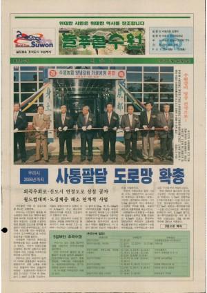 제52호(1997.11.03)