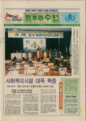 제53호(1997.11.13)