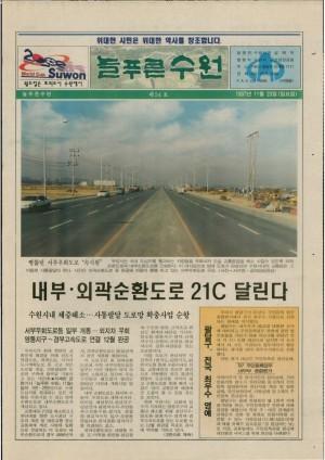 제54호(1997.11.23)
