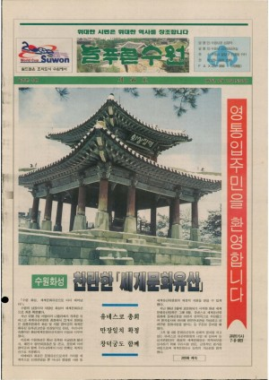 제56호(1997.12.13)