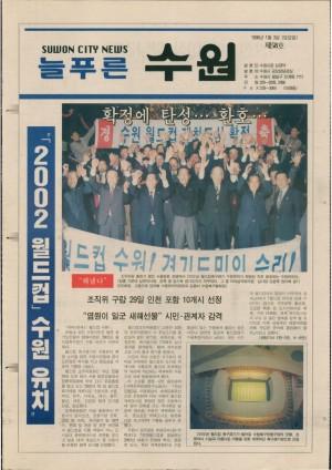 제58호(1998.01.03)
