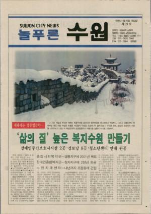 제59호(1998.01.13)