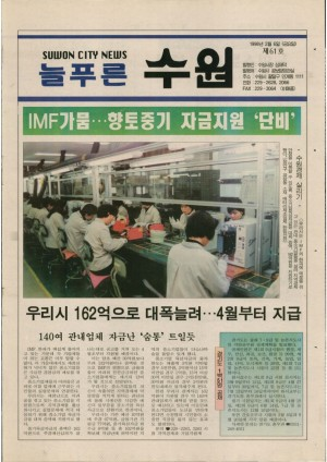 제61호(1998.02.06)
