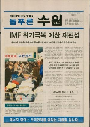 제63호(1998.02.23)