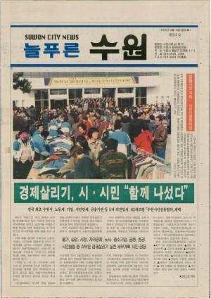 제64호(1998.03.03)