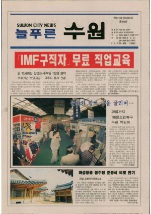 제66호(1998.03.23)