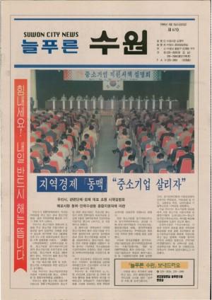 제67호(1998.04.03)
