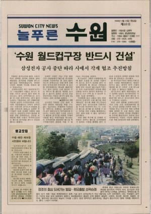 제69호(1998.04.23)
