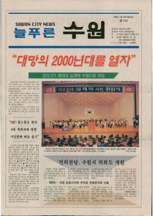 제71호(1998.07.13)