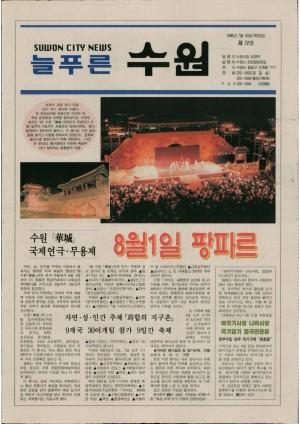 제72호(1998.07.23)