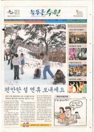 제302호(2005.02.03)