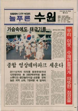 제74호(1998.08.13)