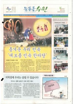 제303호(2005.02.23)