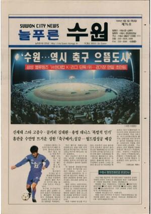 제76호(1998.09.03)