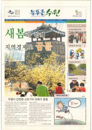 제305호(2005.03.13)