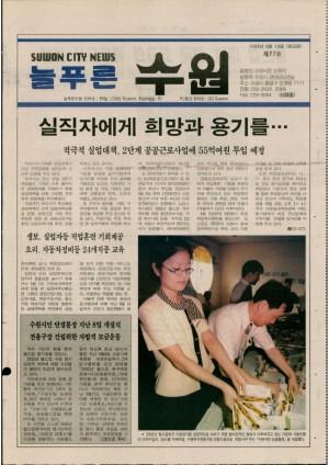 제77호(1998.09.13)
