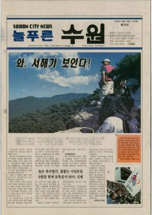 제78호(1998.09.23)