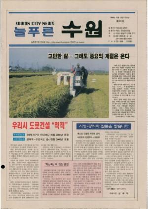 제81호(1998.10.23)