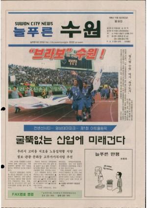 제82호(1998.11.03)