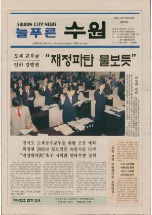 제83호(1998.11.13)